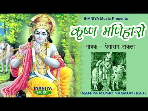 कृष्ण मणिहारो (राजस्थानी) पेमाराम टांकला, Krishan Maniharo Pemaram Tankla Audio Katha