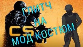 �������� ���� ГЛИТЧ НА МОД КОСТЮМ GTA 5 ONLINE #2 ������