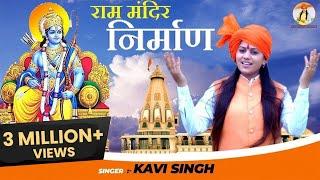 Ram Mandir Nirman ( राम मंदिर निर्माण ) - Kavi Singh | Latest Shree Ram Bhajan 2020
