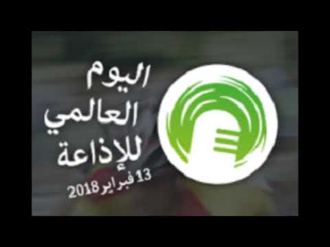 Shared Radio Symposium (Egypt, Saudi Arabia, Algeria, Tunisia)