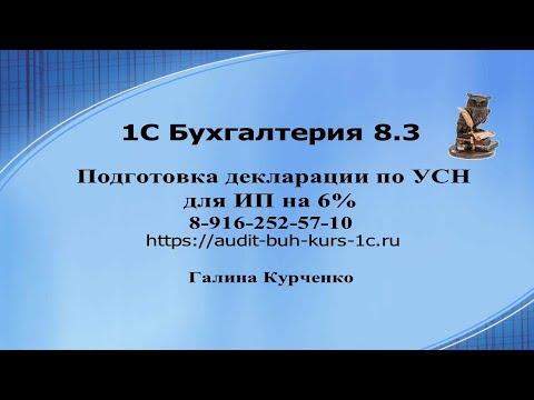 Подготовка декларации по УСН 6% для ИП в 1С Бухгалтерия 8.3