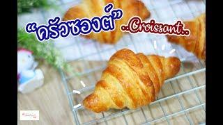 ครัวซองต์ รีดมือจ้าาาา - Croissant : เชฟนุ่น ChefNuN Cooking