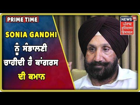 Sonia Gandhi ਨੂੰ ਸੰਭਾਲਣੀ ਚਾਹੀਦੀ ਹੈ ਕਾਂਗਰਸ ਦੀ ਕਮਾਨ - Sukhjinder Randhawa