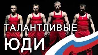 """Группа """"Юди"""" взорвала Великобританию! (""""Британия ищет таланты"""")"""