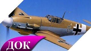 Люфтваффе - авиация Гитлера. Документальный фильм