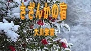 さざんかの宿 (カラオケ) 大川栄策
