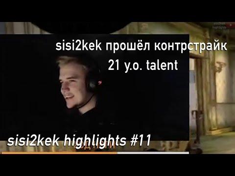Sisi2kek прошёл контрстрайк 21 Y.o. Talent (sisi2kek Stream Highlights #11)