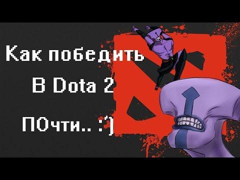 видео: dota 2 - Почти гайд как победить xd  Войд (void)