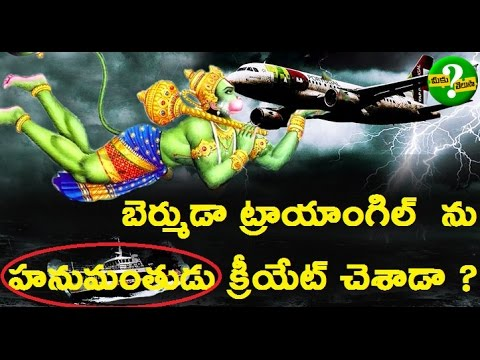 Bermuda Triangle Mystery | Devil's Triangle | Unknown Facts About Bermuda Triangle in Ramayanam