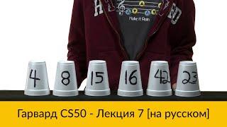 7. CS50 на русском: Лекция #7 [Гарвард, Основы программирования, осень 2015 год]