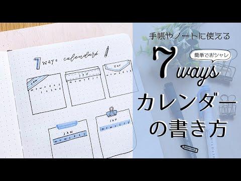 手帳術 簡単でオシャレなカレンダーの書き方 Youtube