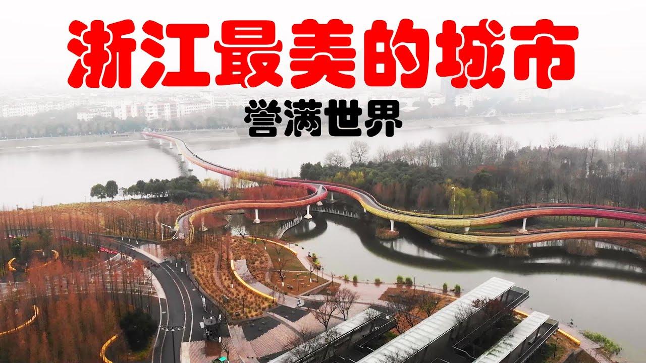中国绝无仅有的地方,被遗弃的世界!李清照逃难之地,一座被忽视的江南美城——金华!