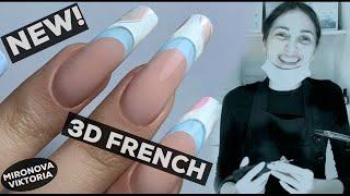 3D Френч/ Тренд в маникюре 2020/ Ногти сама себе