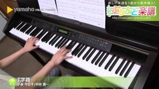 使用した楽譜はコチラ http://www.print-gakufu.com/score/detail/12162...