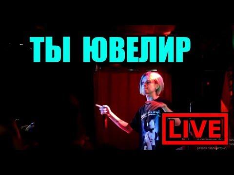 Джизус – ТЫ ЮВЕЛИР! Томск концерт
