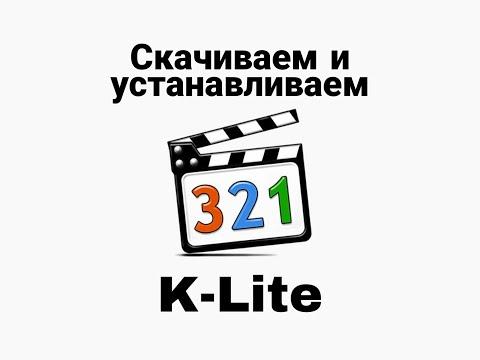 Где скачать и как установить простой и хороший видео плеер - K-Lite