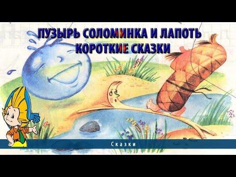 Сказка Пузырь, соломинка и лапоть Русская народная