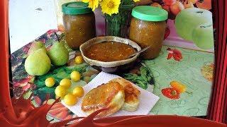 Соус Асызбал /// Абхазский соус из алычи.