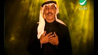 Abdullah Al Rowaished Watan Omriعبد الله الرويشد - وطن عمرى