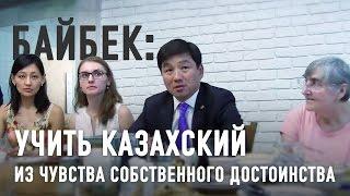 Бауржан Байбек  Нужно учить казахский язык из чувства собственного достоинства
