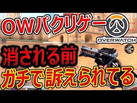 【中国版:OW】ガチ訴えられてるOWのパクリゲーがヤバいw『消される前にプレイしてみた!!』【Overwatch:ジャンヌ】