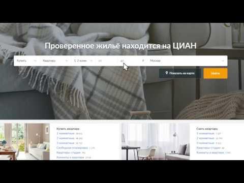 Предложения о продаже квартир в москве. Циан самые свежие и актуальные объявления о продаже недвижимости.