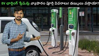 EV ఛార్జింగ్ స్టేషన్లు వ్యాపారం పూర్తి వివరాలు - Electric Vehicles Charging Stations in India