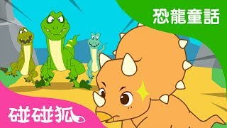 三角龍的犄角真酷  | 恐龍童話 | 碰碰狐PINKFONG