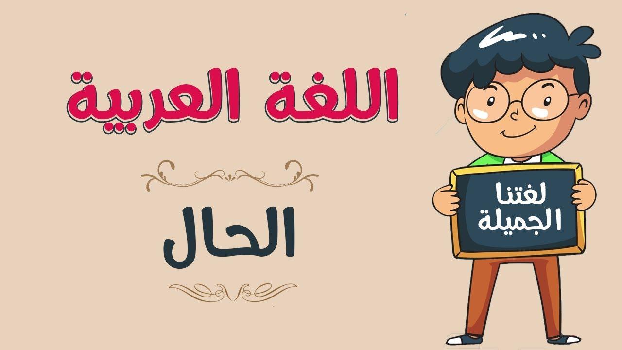 اللغة العربية | الحال - YouTube