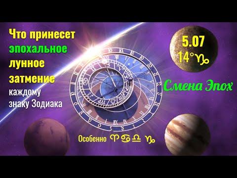 Что принесет эпохальное лунное затмение 5.07.2020 каждому знаку Зодиака