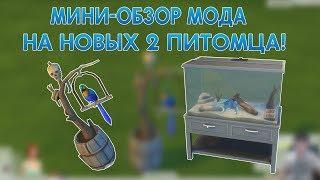 МИНИ ОБЗОР НА МОДЫ ДЛЯ  The Sims 4  2 НОВЫХ ПИТОМЦА