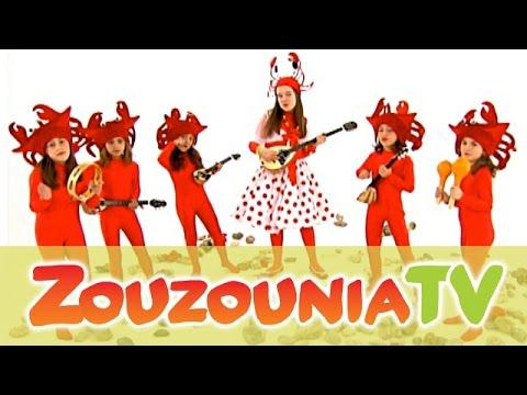 Ζουζούνια - Τα Καβουράκια (Official)
