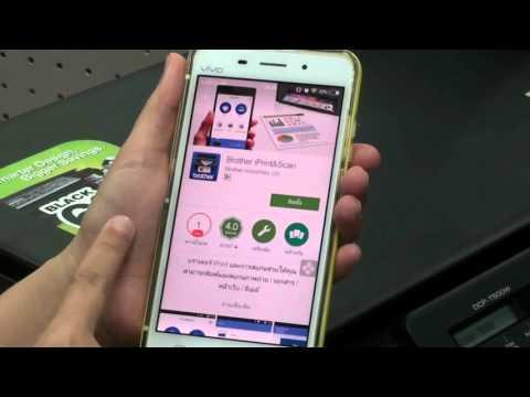 บราเดอร์ วิธีการใช้งานแอพพลิเคชั่น Brother IPrint&Scan สำหรับ Android