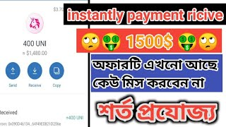 Instant ricive 1500$। uniswap exchange এর অফার। শর্ত প্রযোজ্য। How to make money online 2020।