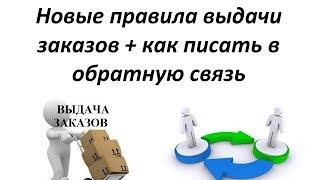 НОВЫЕ ПРАВИЛА ПУНКТОВ ВЫДАЧИ ЗАКАЗОВ!!! БЕРЕМ ВО ВНИМАНИЕ!!!!Работа в интернете Фаберлик Онлайн!