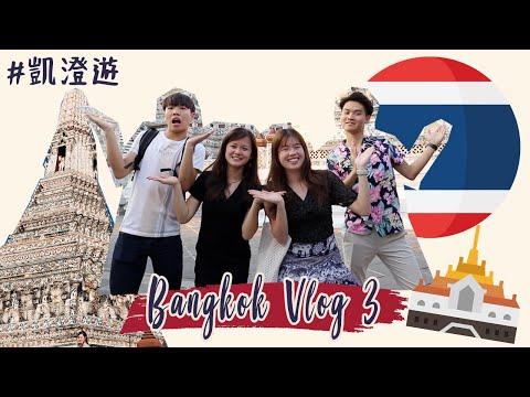 鄭王廟打卡景點 找到人生的? | Bangkok Vlog #3 | Jan20