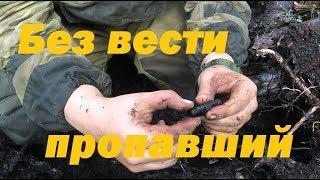 Раскопки в Карелии... брошеный солдат.