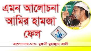 Bangla waz Mufti Mohammad Ali/বাংলা ওয়াজ মুহাম্মাদ আলী আমির হামজা ফেল