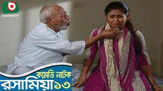Bangla Funny Natok | Rosha Mia | EP 13 | ATM Shamsuzzaman, Chanchal Chowdhury, Saju Khadem