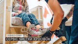 Сервіс чистки кросівок. Бізнес-план
