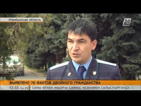76 фактов двойного гражданства выявлено в Жамбылской области