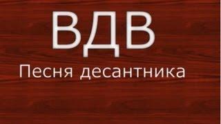 Песня Десантника Новая армейская 70-ых ВДВ Pesnya Desantnika десантников VDV спецназ Голубые Береты