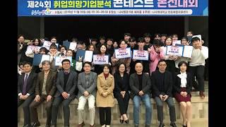 [나사렛 NEWS] 제 24회 취업희망기업 콘테스트