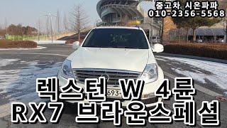 [판매중] 전주중고차 렉스턴W 4륜 브라운스페셜 7인승…