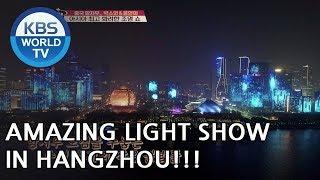 WOW! Amazing Light Show in Hangzhou! [Battle Trip/2018.06.17]
