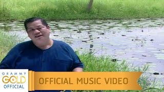 แม่ดอกบัวแดง - ไวพจน์ เพชรสุพรรณ 【OFFICIAL MV】