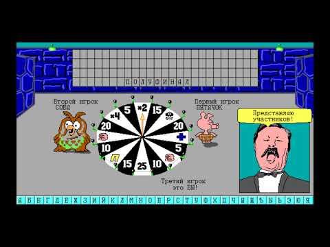 Поле чудес (PC/DOSBox)