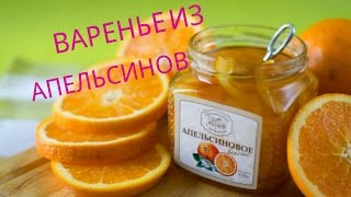 Апельсиновое варенье. Необычное просто!