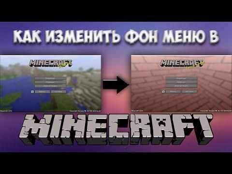 Как изменить фон меню в Minecraft