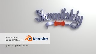 How to make logo animation in blender 2.74 (урок на русском языке)